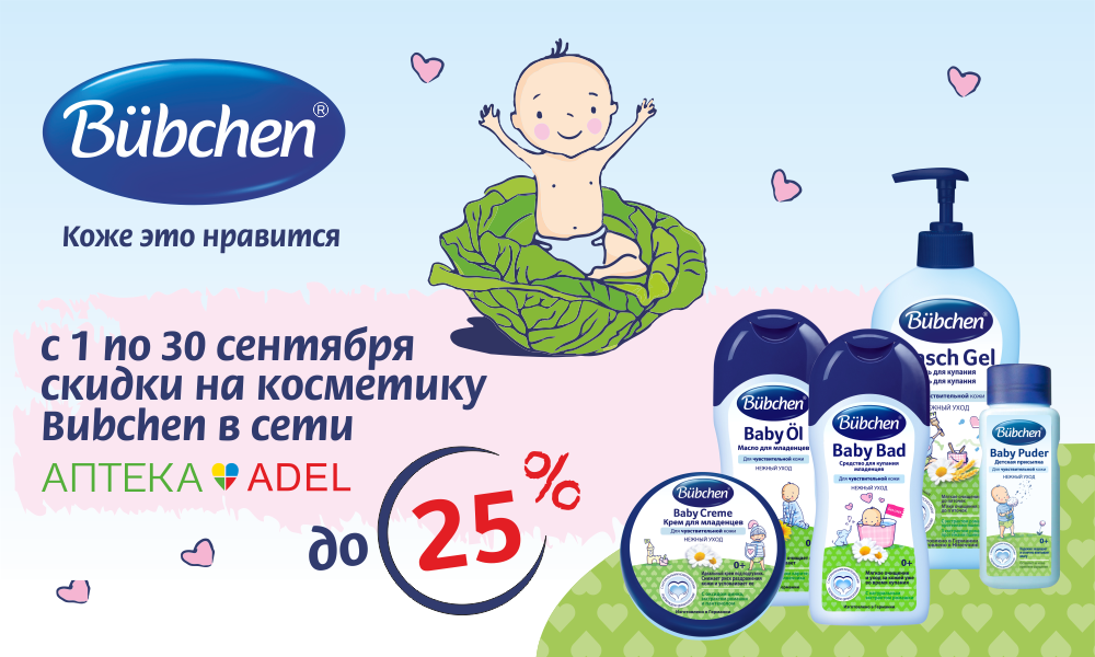 Баннер Bubchen+ADEL 1000x600 (work)-september.png